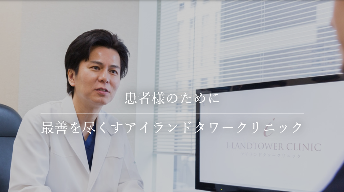 ilandtowerclinic great