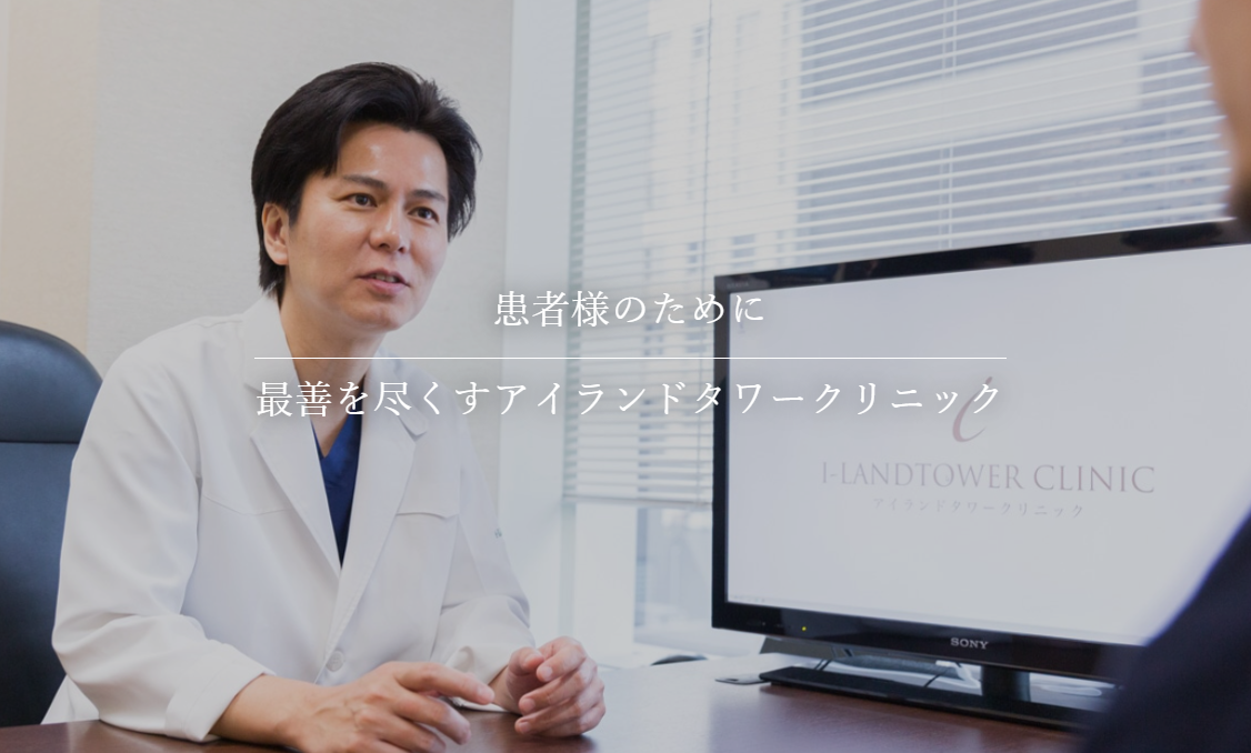 ilandtower clinic